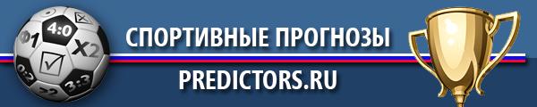 Predictors.ru