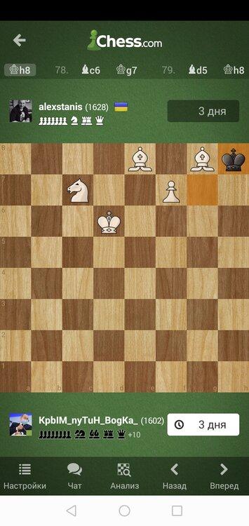 Screenshot_20210316_175559_com.chess.jpg